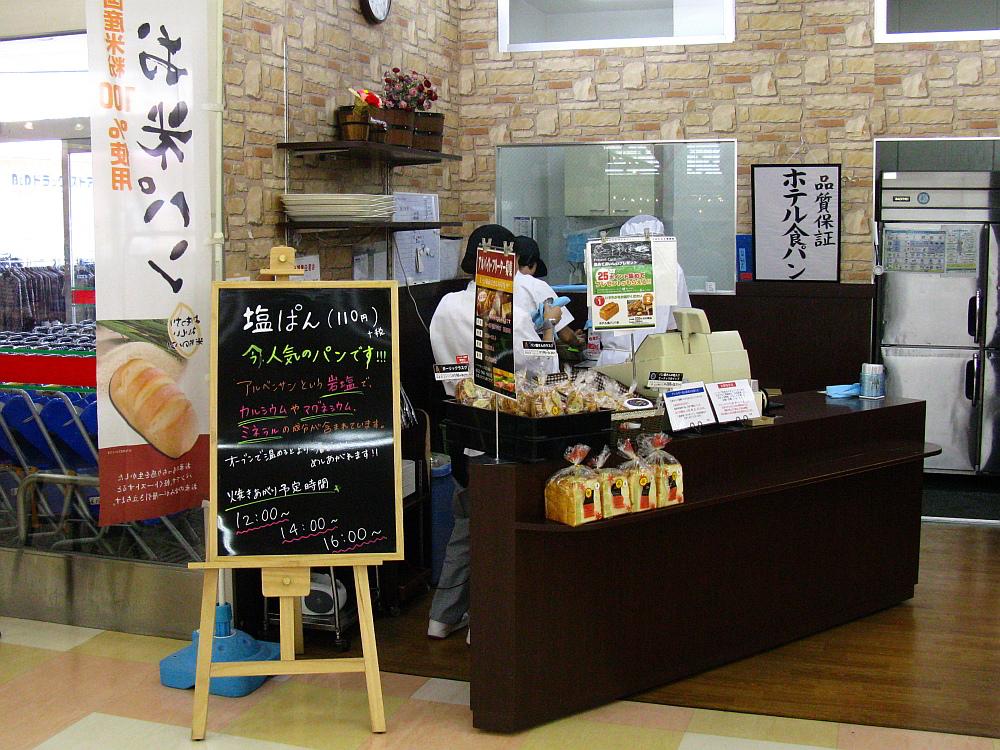 2014_09_23 FEEL志賀通:ベイカー&シェフ004