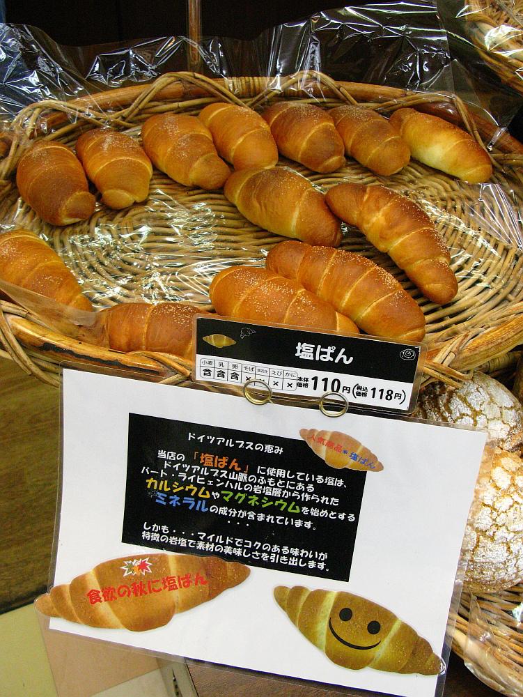2014_09_23 FEEL志賀通:ベイカー&シェフ009