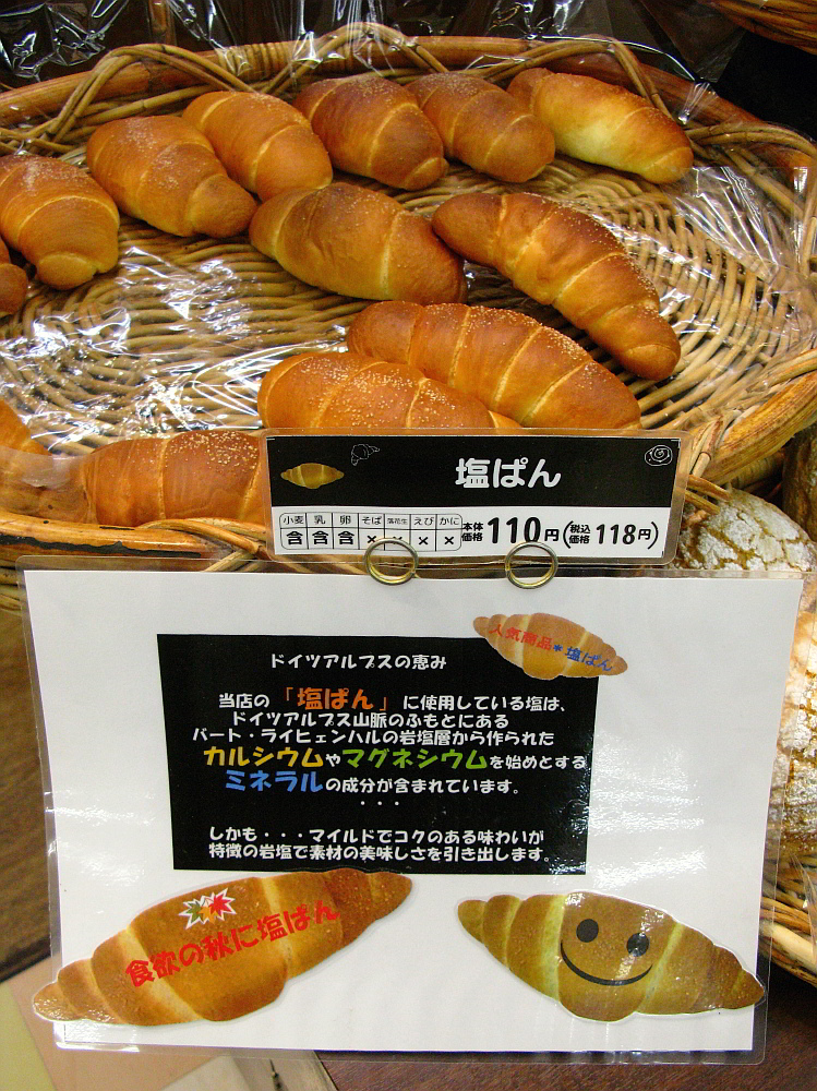2014_09_23 FEEL志賀通:ベイカー&シェフ011