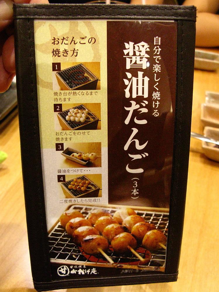 2014_09_23 イオン名西:みかげ庵045