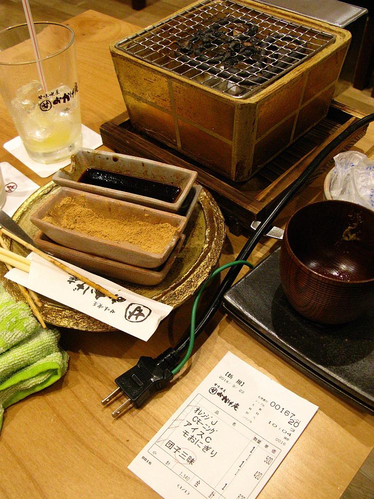 2014_09_23 イオン名西:みかげ庵073