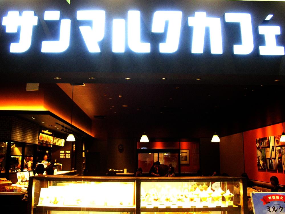 2015_06_21イオンタウン名西:サンマルクカフェ (2)