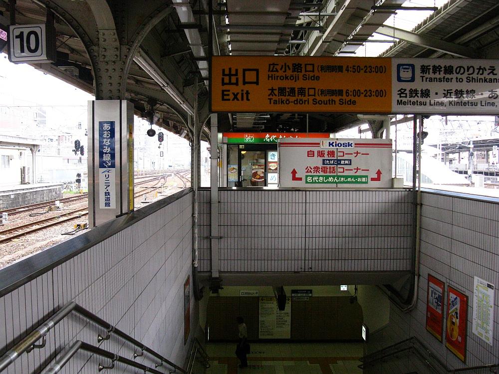 2014_07_16 名駅:10番ホーム住よし002- (6)
