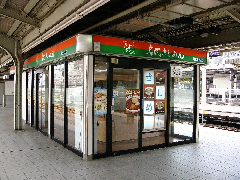 2014_07_16 名駅:10番ホーム住よし003