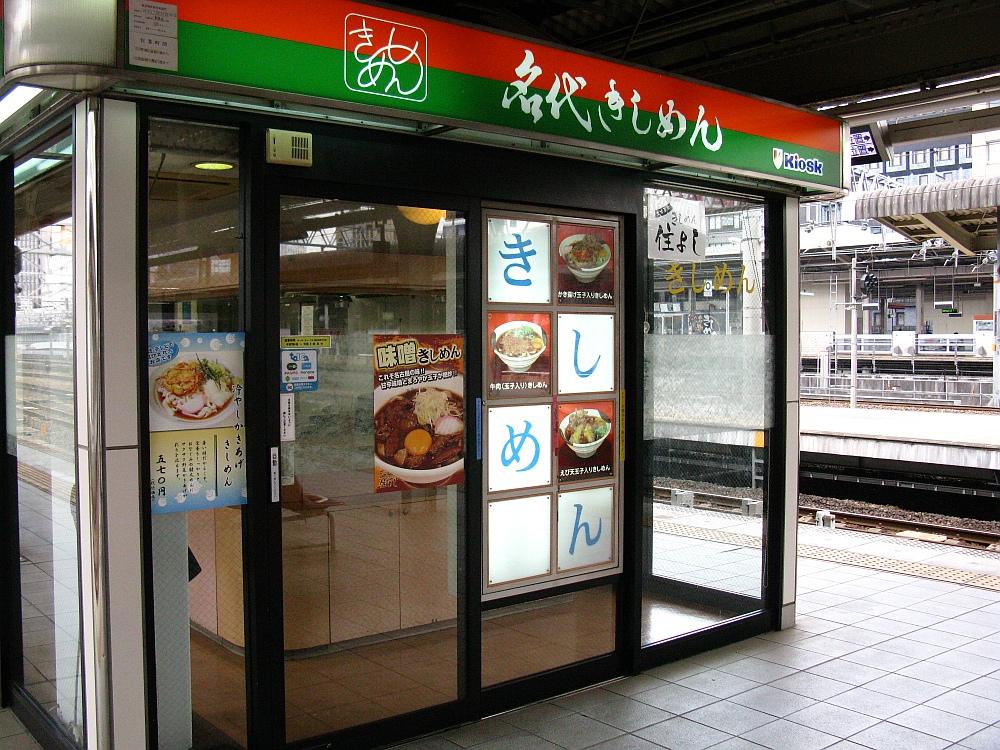 2014_07_16 名駅:10番ホーム住よし004- (5)