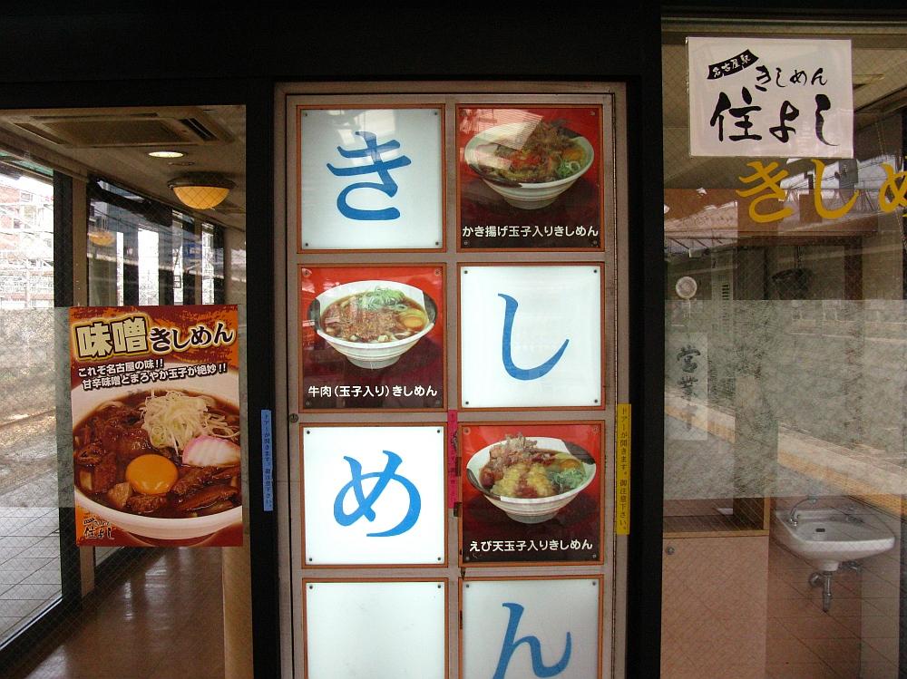 2014_07_16 名駅:10番ホーム住よし004