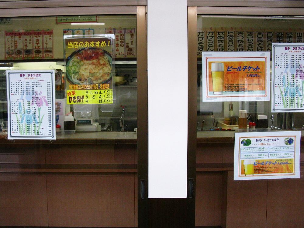 2014_07_16 名駅:10番ホーム住よし030 (8)