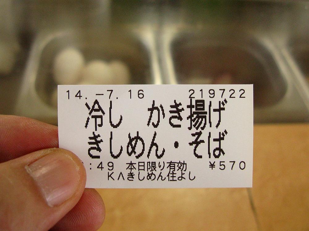 2014_07_16 名駅:10番ホーム住よし006