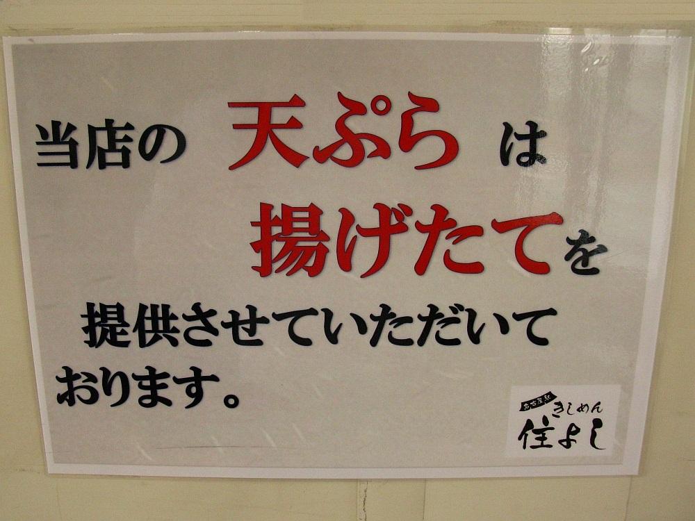 2014_07_16 名駅:10番ホーム住よし005- (2)