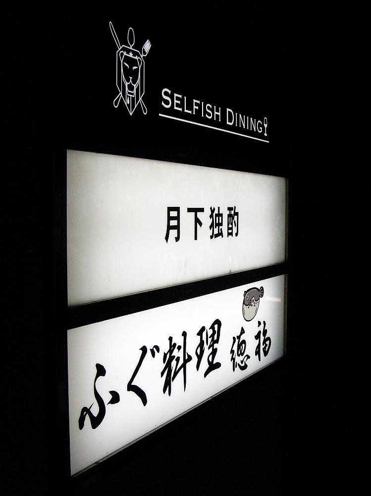 2014_06_28 栄:月下独酌002