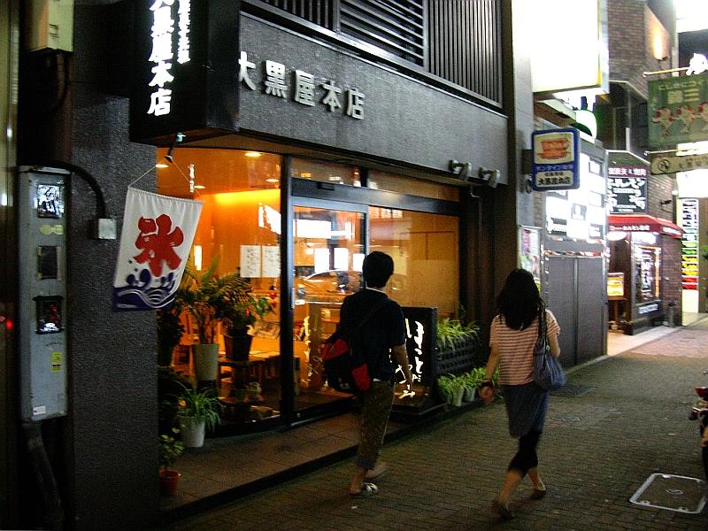 2014_06_28 栄:大黒屋本店002