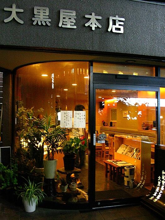 2014_06_28 栄:大黒屋本店003