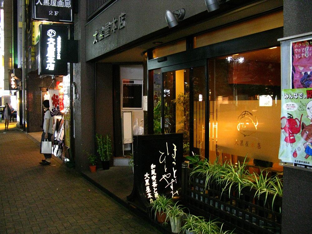 2014_06_28 栄:大黒屋本店004