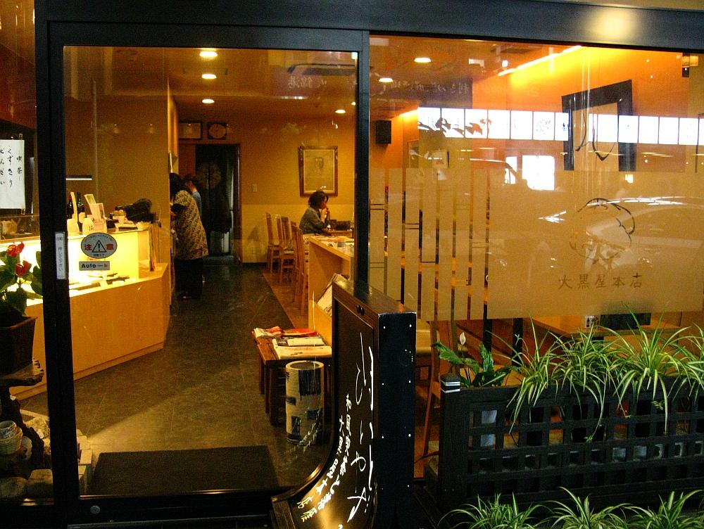 2014_06_28 栄:大黒屋本店006
