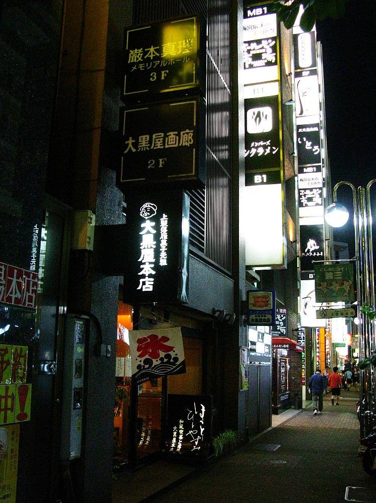 2014_06_28 栄:大黒屋本店001