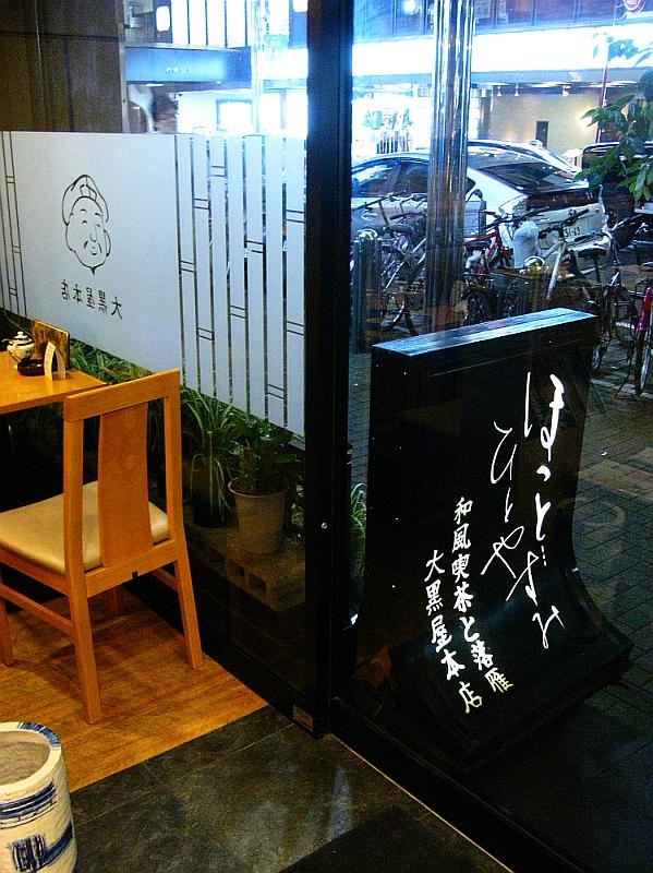 2014_06_28 栄:大黒屋本店007