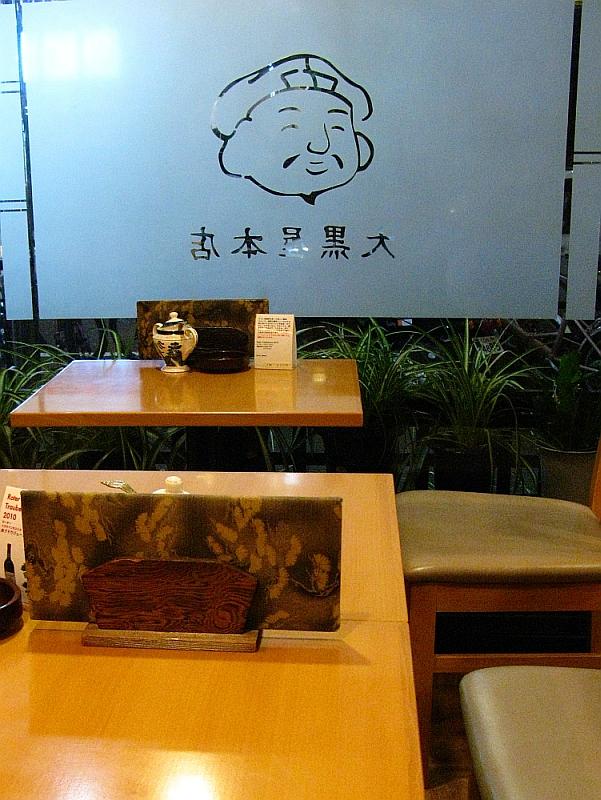 2014_06_28 栄:大黒屋本店009
