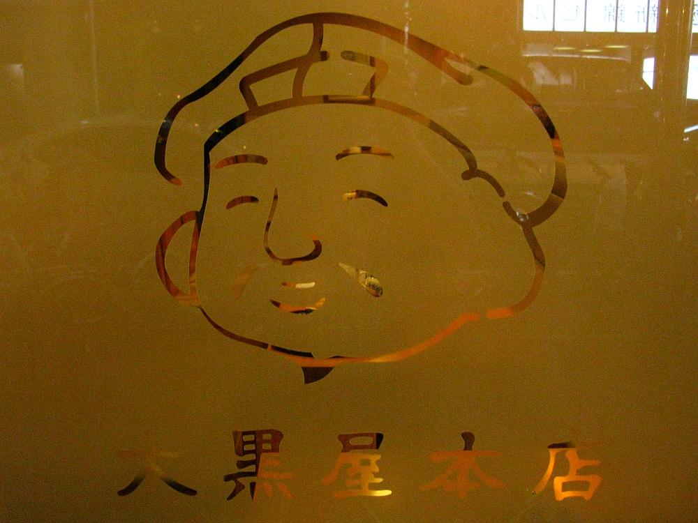 2014_06_28 栄:大黒屋本店005