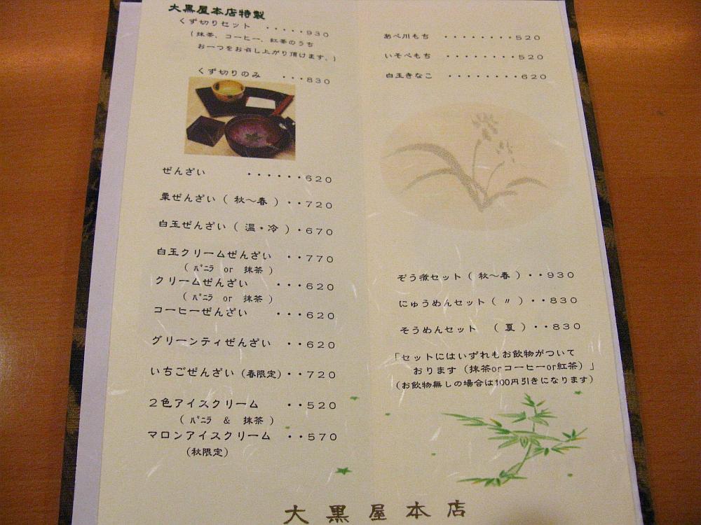 2014_06_28 栄:大黒屋本店012