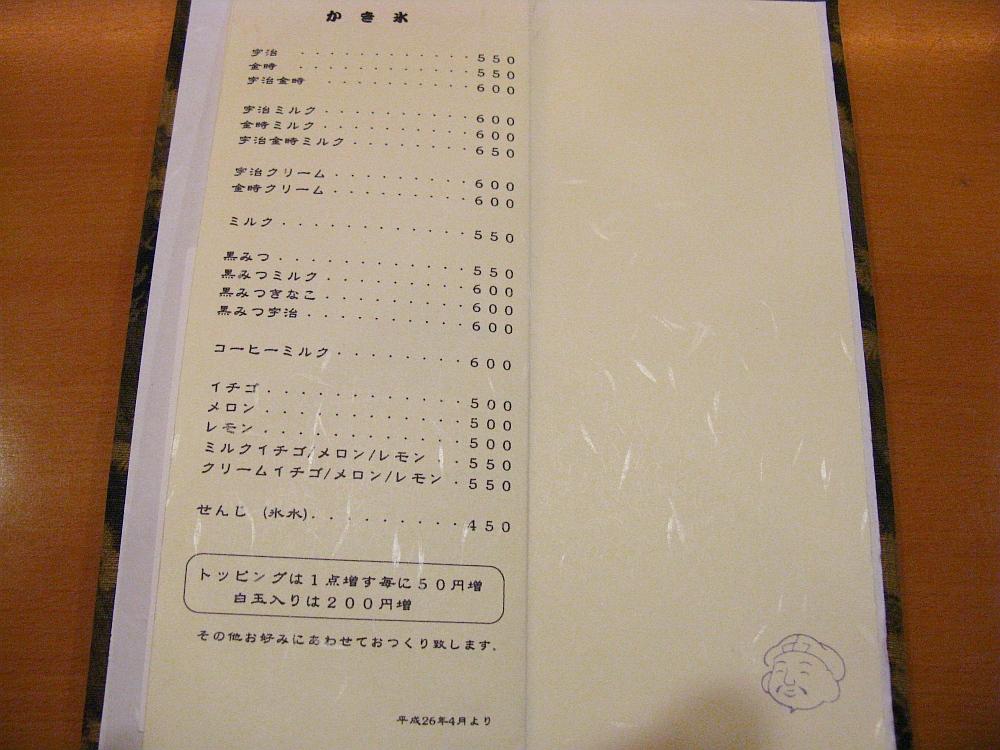 2014_06_28 栄:大黒屋本店014