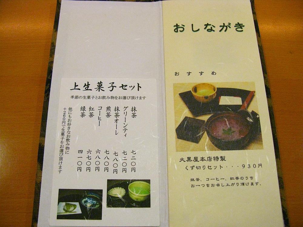 2014_06_28 栄:大黒屋本店011