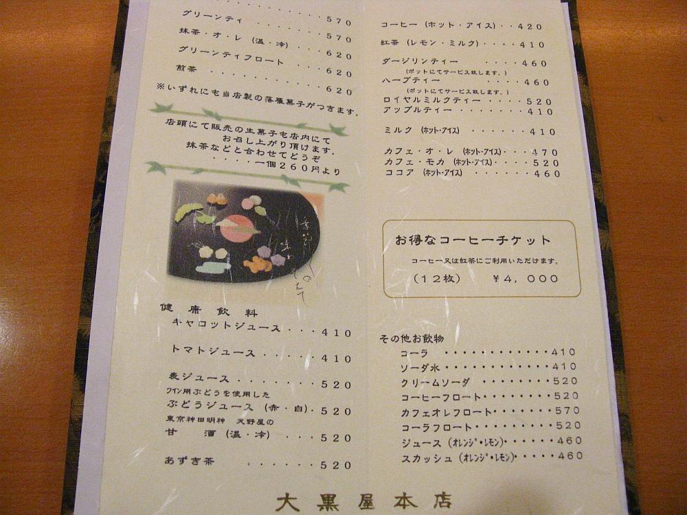 2014_06_28 栄:大黒屋本店013