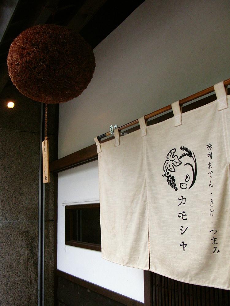 2014_06_28 栄:かもしや005