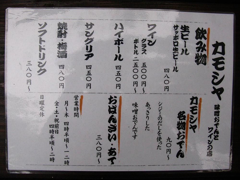 2014_06_28 栄:かもしや013- (2)