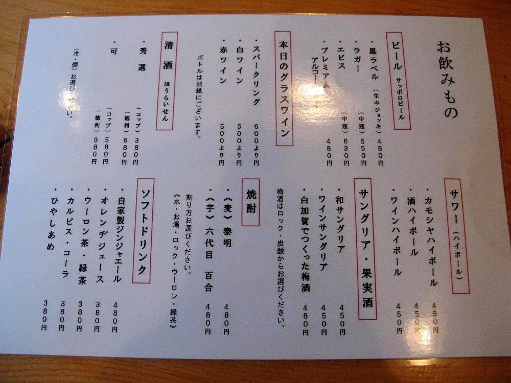 2014_06_28 栄:かもしや016