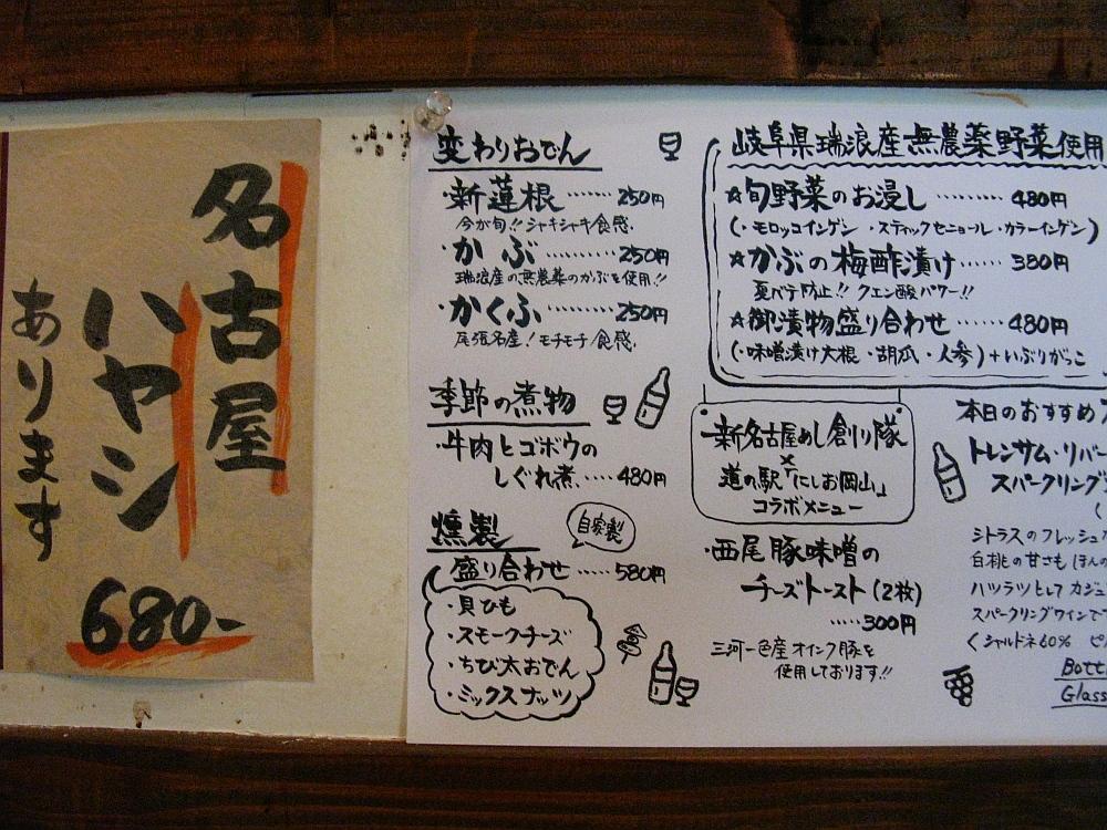 2014_06_28 栄:かもしや017
