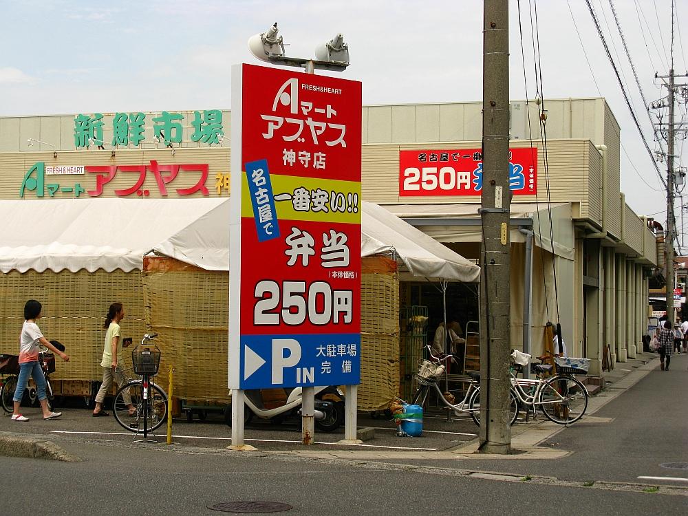 2014_08_13 神守:アブヤス008