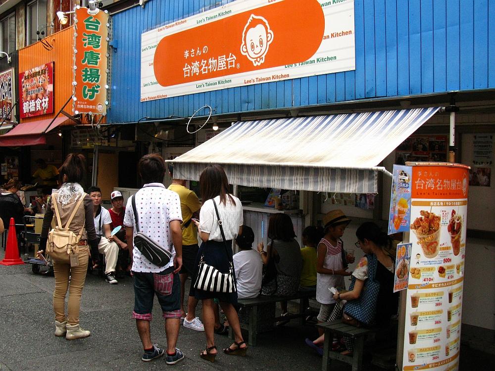 2014_08_31 大須:李さんの台湾名物屋台005