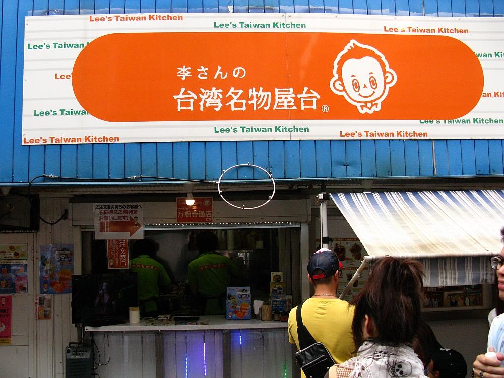 2014_08_31 大須:李さんの台湾名物屋台007