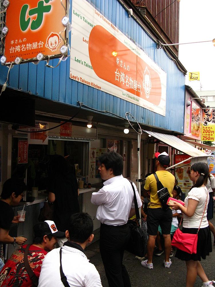 2014_08_31 大須:李さんの台湾名物屋台008