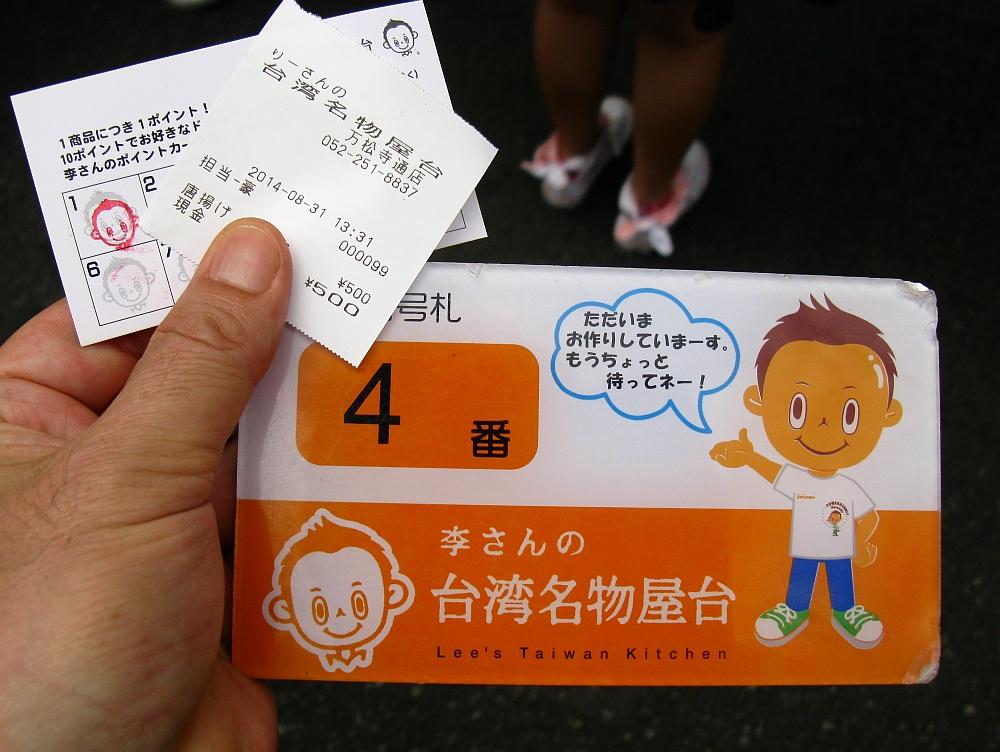 2014_08_31 大須:李さんの台湾名物屋台009