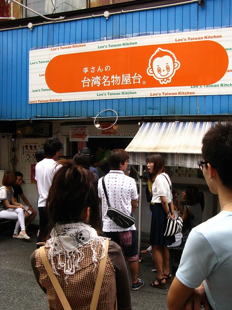 2014_08_31 大須:李さんの台湾名物屋台012