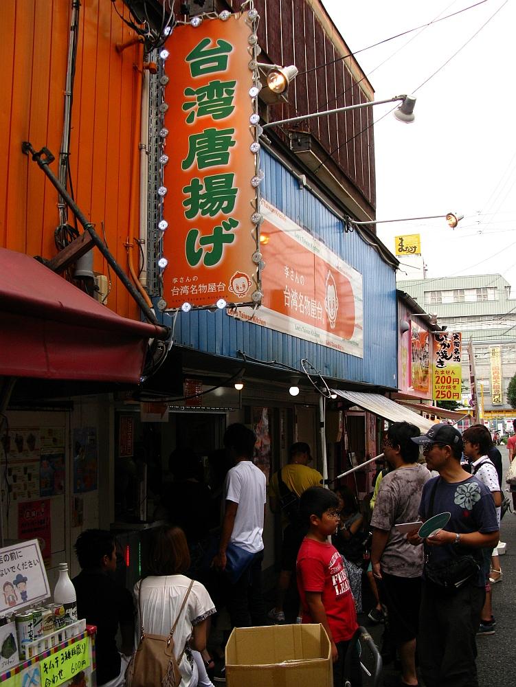 2014_08_31 大須:李さんの台湾名物屋台013