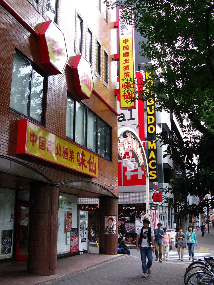 2014_08_31 矢場町:味仙002