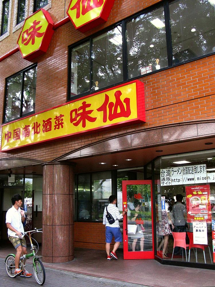 2014_08_31 矢場町:味仙011