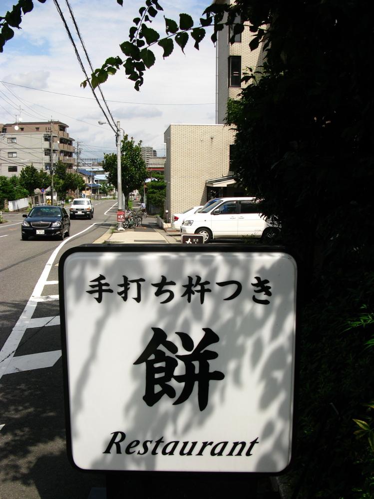 2014_08_27 天白:もちつき庵003