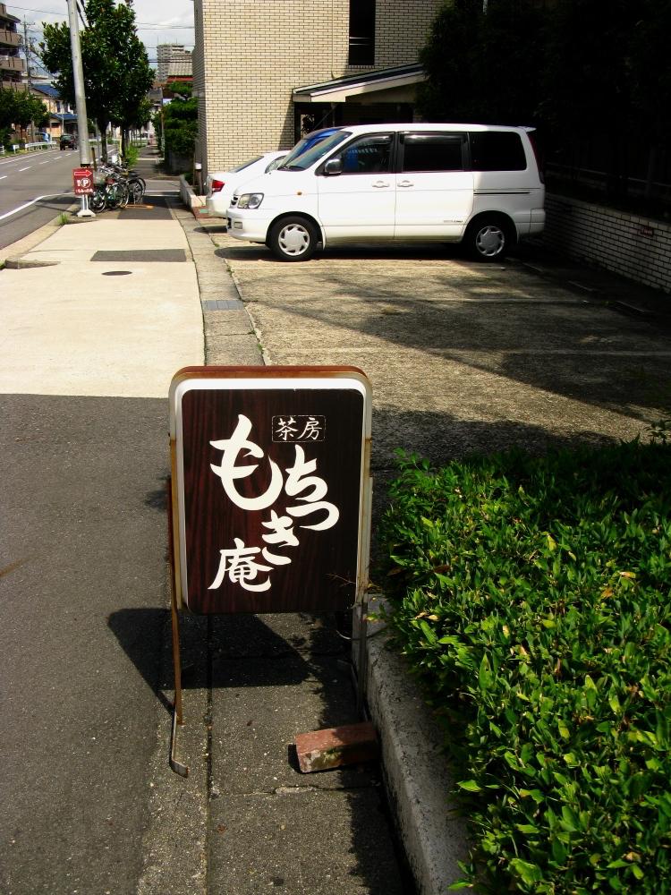 2014_08_27 天白:もちつき庵004