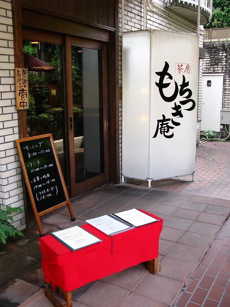 2014_08_27 天白:もちつき庵011