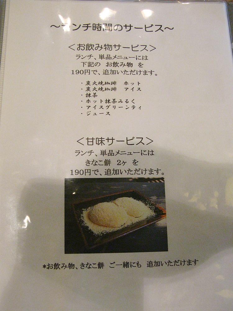 2014_08_27 天白:もちつき庵023