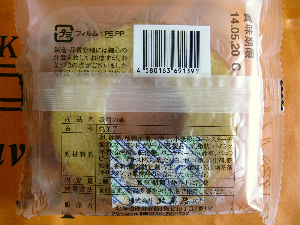 2014_05_18 北菓楼005