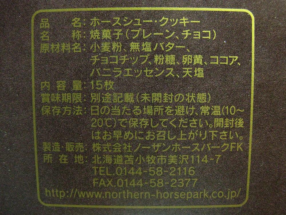 2015_02_28苫小牧:ホースシュークッキー (6)
