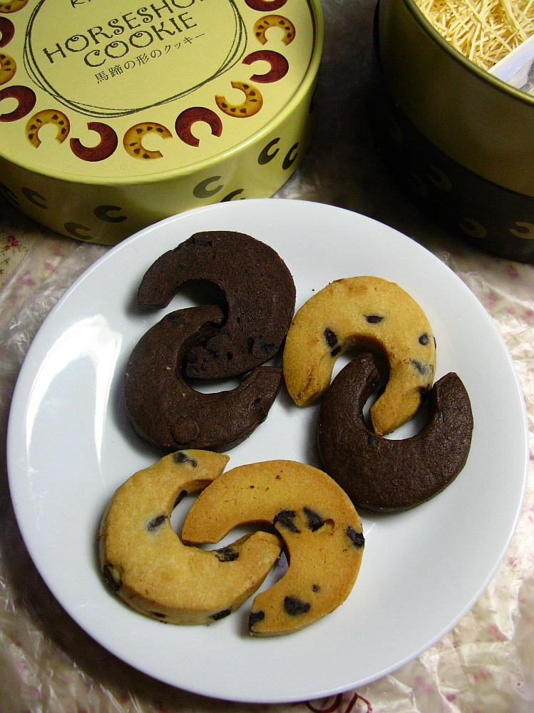 2015_02_28苫小牧:ホースシュークッキー- (13)