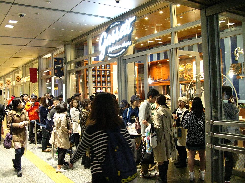 2015_04_05名駅:ギャレットポップコーン (1)