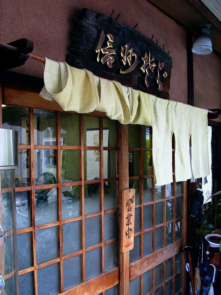 2014_09_03 大阪中津:大淀信州そば009
