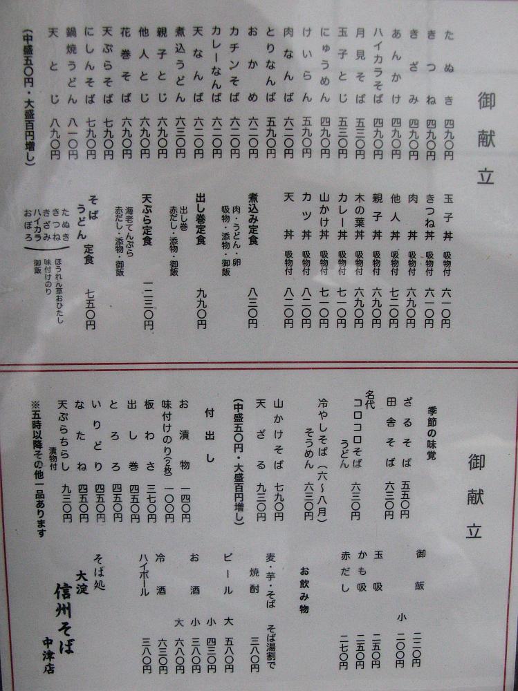 2014_09_03 大阪中津:大淀信州そば010