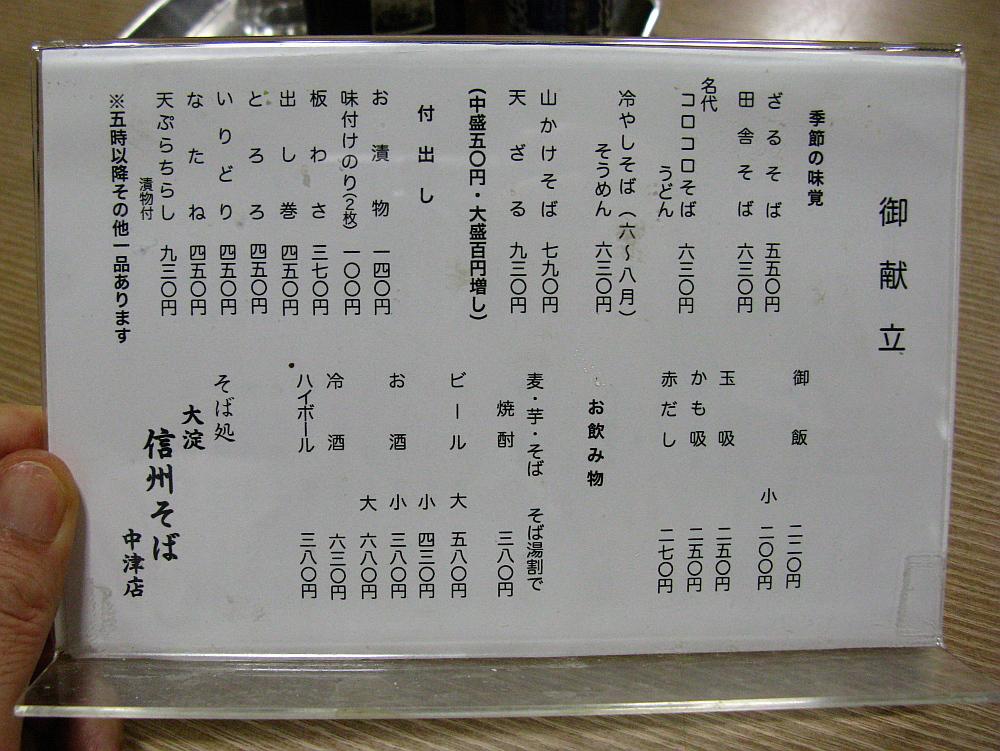 2014_09_03 大阪中津:大淀信州そば014